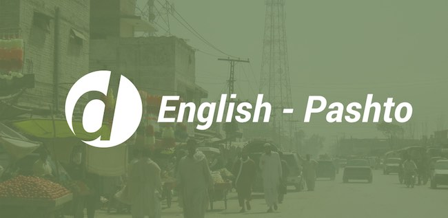 English-Pashto Dictionary App for Android