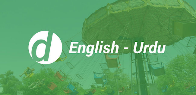 English-Urdu Dictionary App for Android